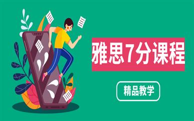 天津和平环球雅思7分培训课程