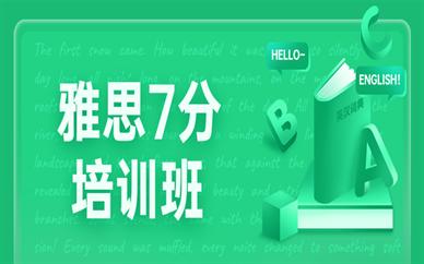 北京顺义环球雅思7分培训课程