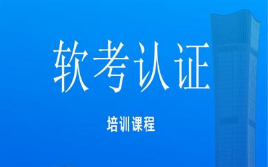 广州东方瑞通软考认证培训班