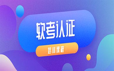 深圳东方瑞通软考认证课程