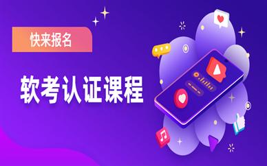 天津东方瑞通软考认证培训班
