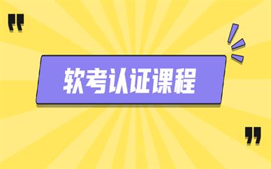 济南东方瑞通软考认证课程