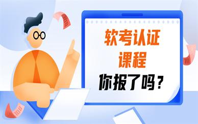 武汉东方瑞通软考认证培训班