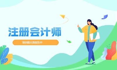 重庆渝中区注册会计师培训