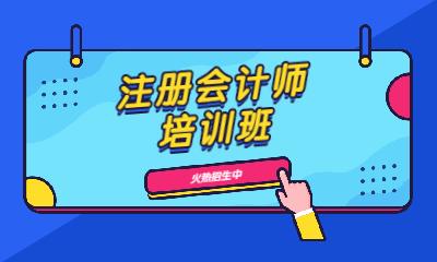 重庆大渡口注册会计师培训