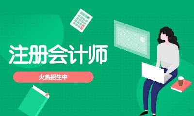 重庆万州区注册会计师培训