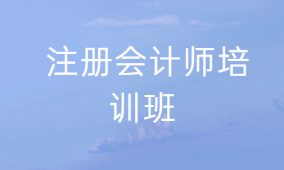 重庆巴南区鱼洞麦积注册会计师课程