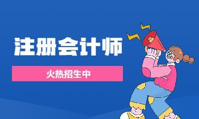 重庆渝北区注册会计师培训