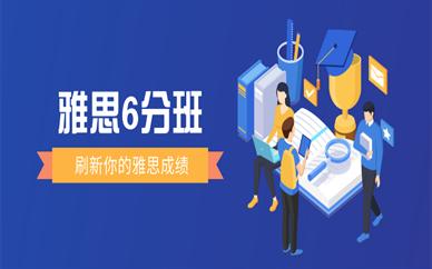 北京朝阳环球雅思6分课程
