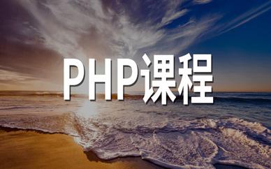 石家庄新华达内PHP培训收费多少