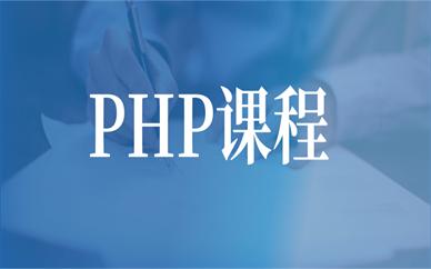 广州海珠达内PHP培训收费标准是什么