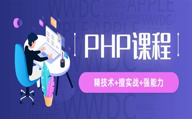 杭州西湖php开发课程去哪学