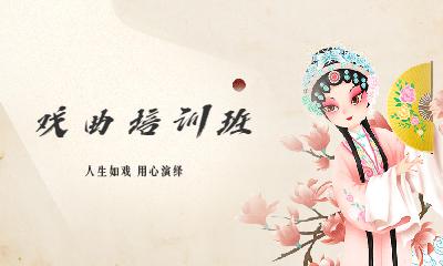 深圳龙岗横岗少儿戏曲课