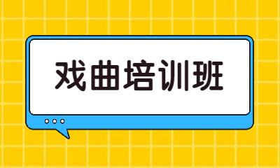深圳福田新洲少儿戏曲课