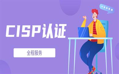 深圳CISP信息安全认证