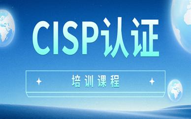 武汉CISP信息安全培训