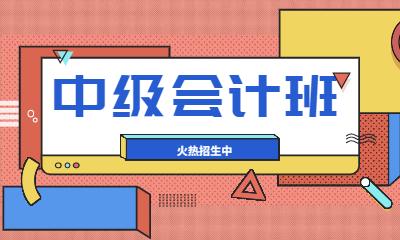 重庆沙坪坝区大学城中级会计职称培训班