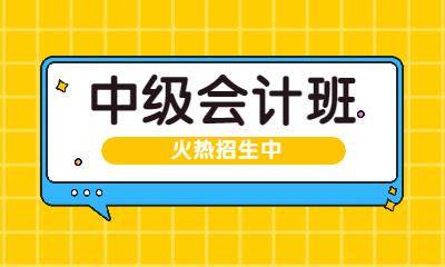 重庆大渡口麦积中级会计培训