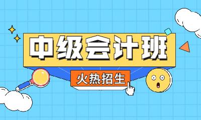重庆北碚中级会计职称培训班