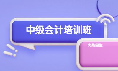 重庆江北区五公里麦积中级会计培训