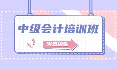 重庆中级会计职称培训班