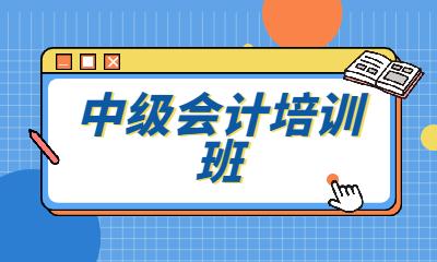 重庆万州麦积中级会计培训
