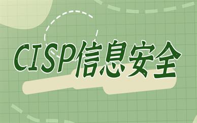 广州CISP信息安全培训
