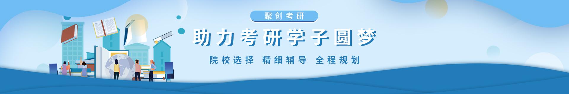 广州聚创考研培训中心