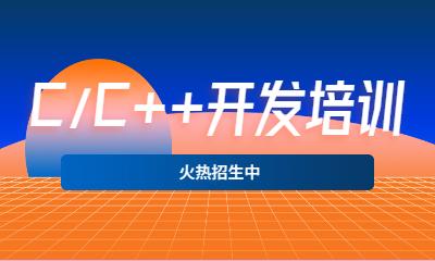 深圳宝安C/C++开发课程班