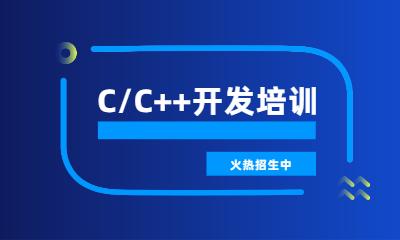 深圳龙华达内C/C++开发培训班