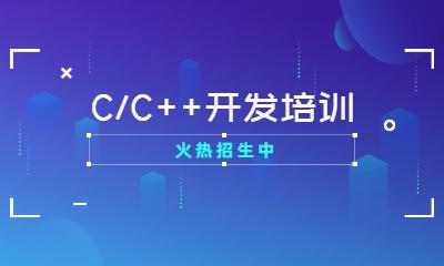 深圳福田C/C++开发课程班