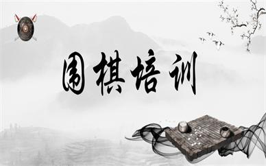 深圳龙岗围棋少儿班