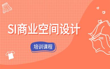 绵阳SI商业空间设计大师班