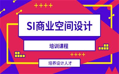 宁波SI商业空间设计培训班