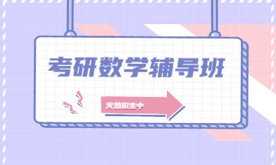 南昌聚创考研数学辅导班