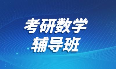 广州聚创考研数学辅导班