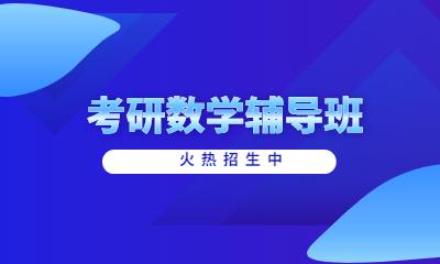 重庆聚创考研数学辅导班