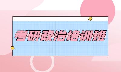 杭州聚创政治考研培训班