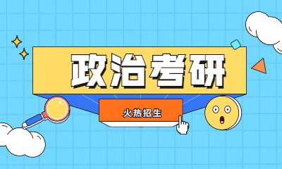 长沙聚创政治考研培训班