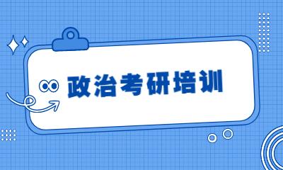 重庆聚创政治考研培训班