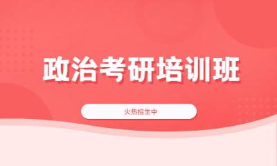 广州聚创政治考研培训班