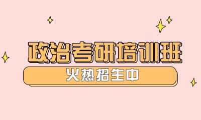 南昌聚创政治考研培训班