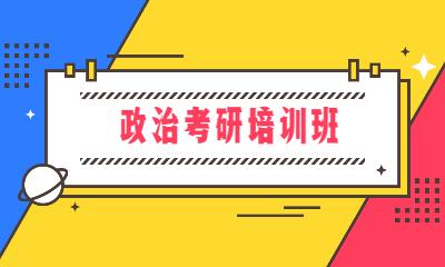 厦门聚创政治考研培训班