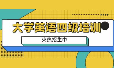 呼和浩特U拓大学英语四级精品课