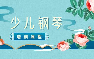 福州晋安三盛昌南琴行少儿钢琴课程