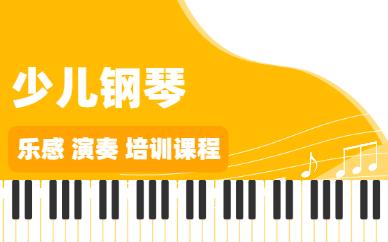 福州仓山中天昌南琴行少儿钢琴课程