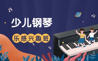 福州晋安南平昌南琴行少儿钢琴课程