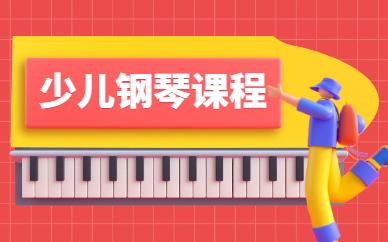福州晋安连洋昌南琴行少儿钢琴课程