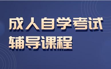 郑州成人自考辅导