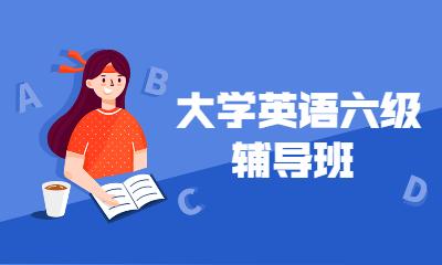 呼和浩特U拓大学英语六级课程